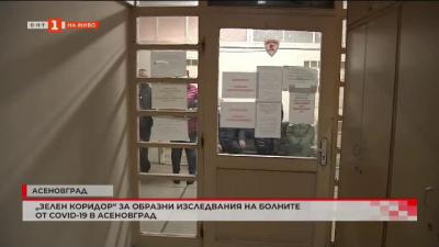 """""""Зелен коридор за образни изследвания на болните от COVID-19 в Асеновград"""