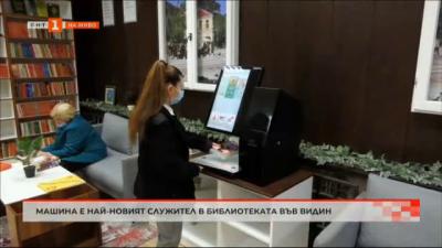 Електронна машина за регистрация на книги във Видин