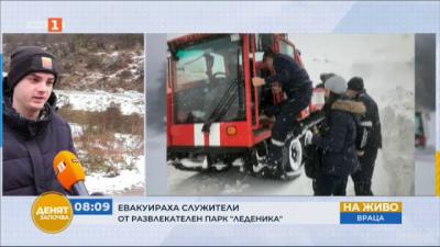 Евакуираха служители от развлекателен парк Леденика