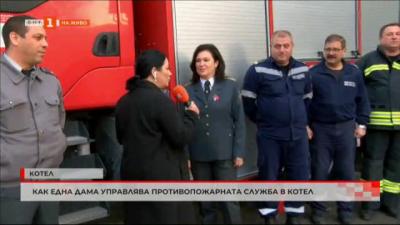 Дама начело на пожарната в Котел