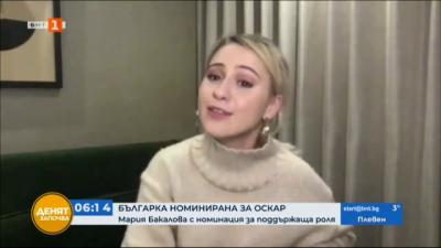 Мария Бакалова с коментар за номинацията си