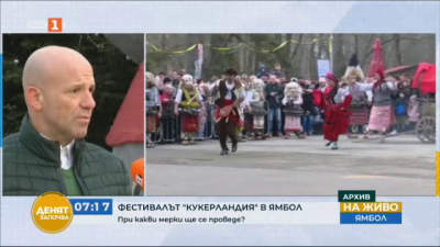 При какви мерки ще се проведе фестивалът Кукерландия в Ямбол