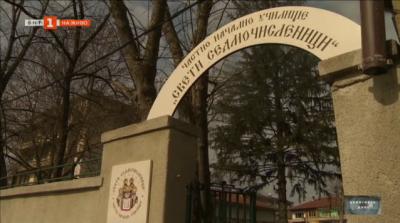 Първото начално общообразователно православно училище