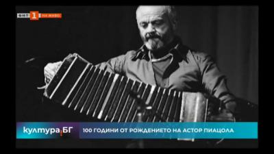100 години от рождението на композитора, музикант и създател на танго нуово Астор Пиацола