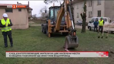 След дълго безводие две села в община Павликени ще имат нов водопровод