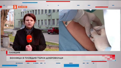 Възобновиха имунизацията с ваксината на Астра Зенека в Пловдив
