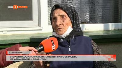 100-годишен юбилей се превърна в общ празник за жителите на село Кривина