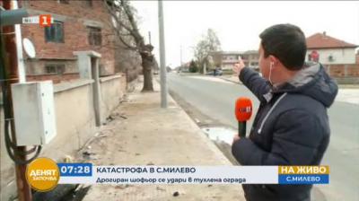 Дрогиран шофьор катастрофира и изплаши  жители на село Милево  в община Садово