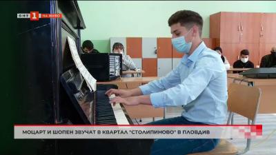 Моцарт и Шопен звучат в квартал Столипиново в Пловдив