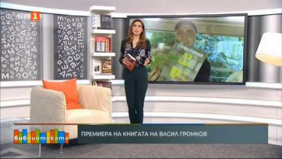 Премиера на книгата на Васко Громков