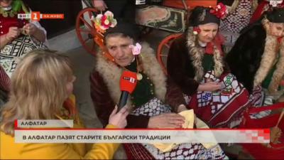 В Алфатар пазят старите български традиции