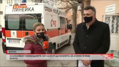 Намаляват свободните легла в отделенията във Варна