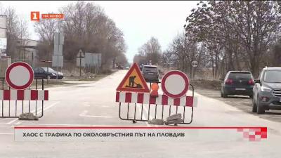 Хаос с трафика по Околовръстния път в Пловдив