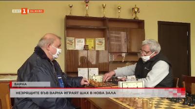 Незрящите във Варна играят шах в нова зала