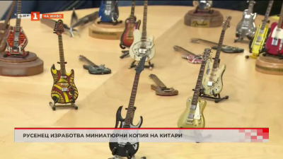 Русенец изработва миниатюрни копия на китари на световноизвестни музиканти