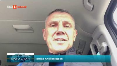 Очакванията на Петър Александров за квалификацията България - Швейцария