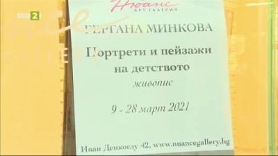 """Изложбата """"Портрети и пейзажи от детството"""" в галерия """"Нюанс"""""""