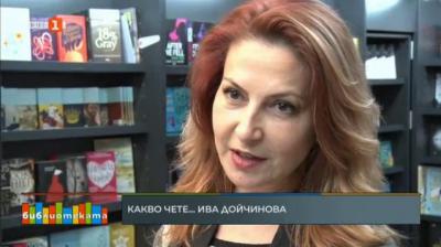Какво чете Ива Дойчинова