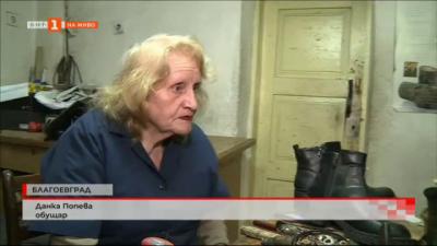 Среща с 80-годишна обущарка в Благоевград