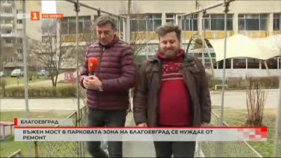 Въженият мост в парк Бачиново в Благоевград  е опасен за преминаване