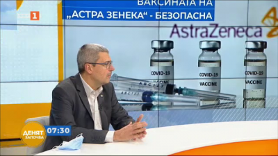 Ваксината на Астра Зенека е безопасна