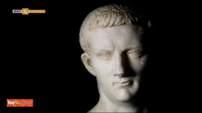 Разходка в миналото: Калигула