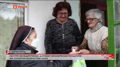 Сестри бенедиктинки даряват хранителни продукти на самотни възрастни хора