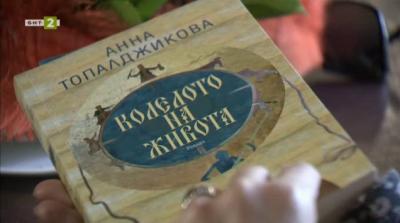 """Романът """"Колелото на живота"""" на Анна Топалджикова"""