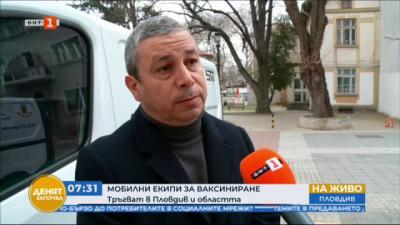 Мобилни екипи за ваксиниране тръгват в Пловдив и областта