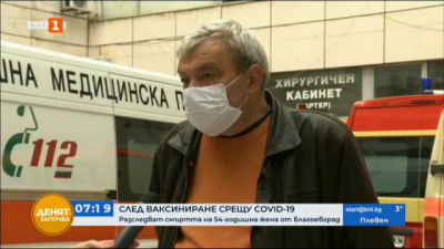 Раследват смъртта на 54-годишната жена в Благоевград