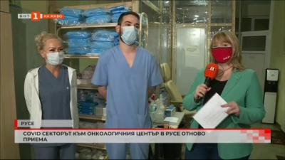 Ковид секторът към Онкологичния център в Русе отново приема пациенти
