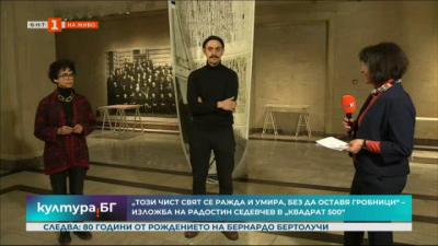 """""""Този чист свят се ражда и умира, без да оставя гробници"""" - изложба на Радостин Седевчев"""