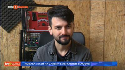 Новата песен на Славин Само теб е обяснение в любов
