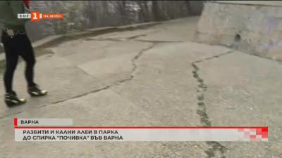 """Разбити и кални алеи в парка до спирка """"Почивка"""" във Варна"""