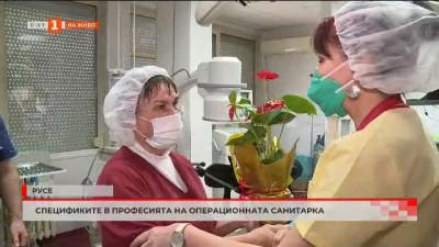 Спецификите в професията на операционната санитарка - репортаж от Русе