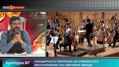 Концертната програма на Софийската филхармония е изборът на зрителите за културно събития на месеца