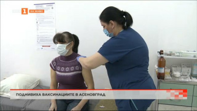 В Асеновград подновиха ваксинацията