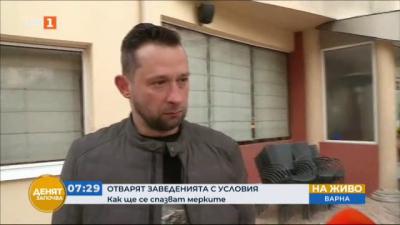 Ресторантьорите във Варна недоволстват срещу разхлабването на мерките
