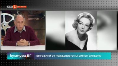 100 години от рождението на Симон Синьоре - актрисата и нейните филми