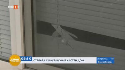 Стрелба с пет куршума в частен дом