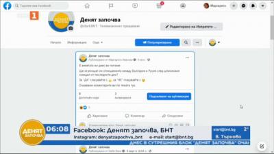 Анкета: Ще се влошат ли отношенията между България и Русия заради поредния шпионски скандал?