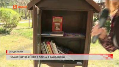 Къщички за книги в парка в Сандански