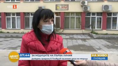 Дежурни градини в Пловдив приемат деца на медици на първа линия