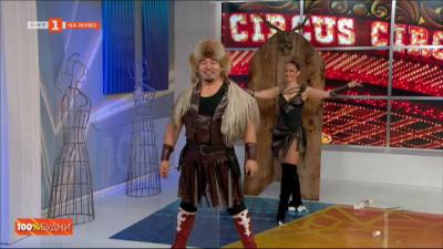 Хайде на цирк! Три поколения на манежа