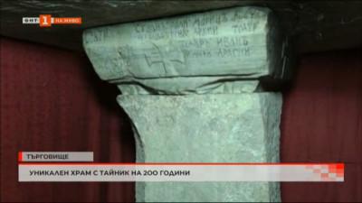 Уникален храм с тайник на 200 години в Търговище