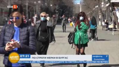 По-строги противоепидемични мерки в Бургас