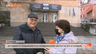 50 години ТВЦ Пловдив