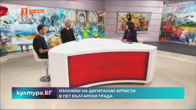 Дигитални артисти с изложби в пет български града