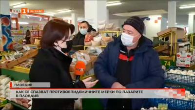 Как се спазват противоепидемичните мерки по пазарите в Пловдив