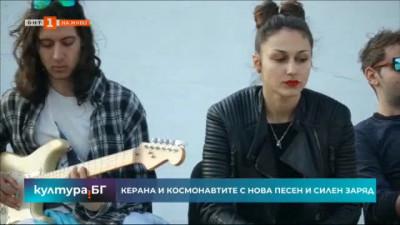 Керана и космонавтите с нова песен